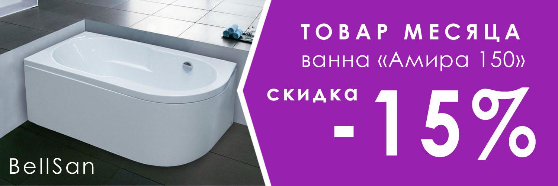 Скидки на ванны BellSan