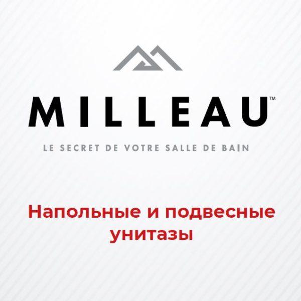Унитазы Mileau